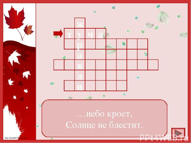 …небо кроет, Солнце не блестит. а ч т в а р у ж л и http://linda6035.ucoz.ru/