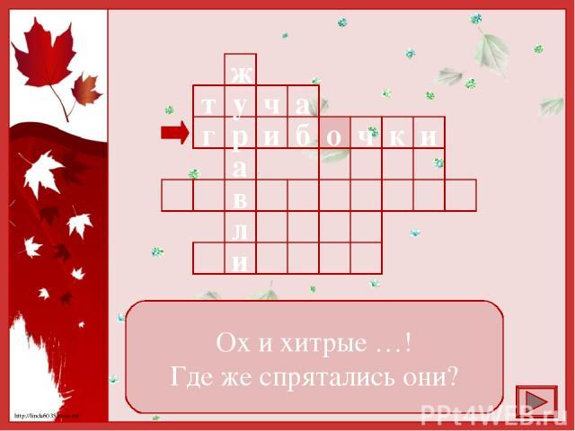 Ох и хитрые …! Где же спрятались они? а ч т б и г и к ч о в а р у ж л и http://linda6035.ucoz.ru/