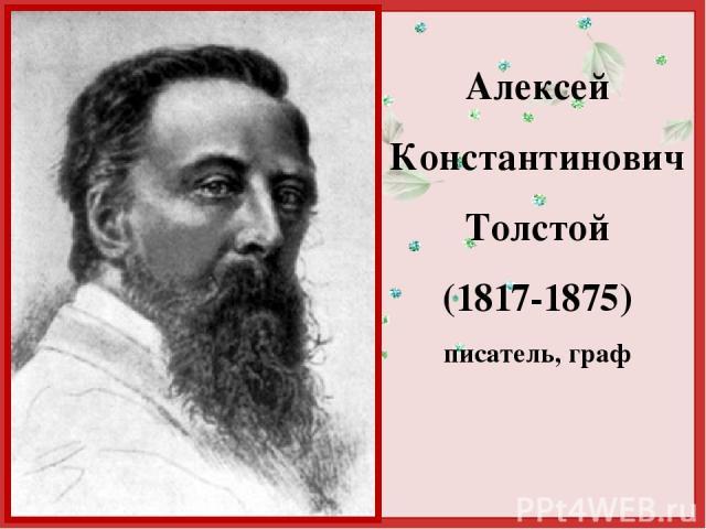 Алексей Константинович Толстой (1817-1875) писатель, граф http://linda6035.ucoz.ru/
