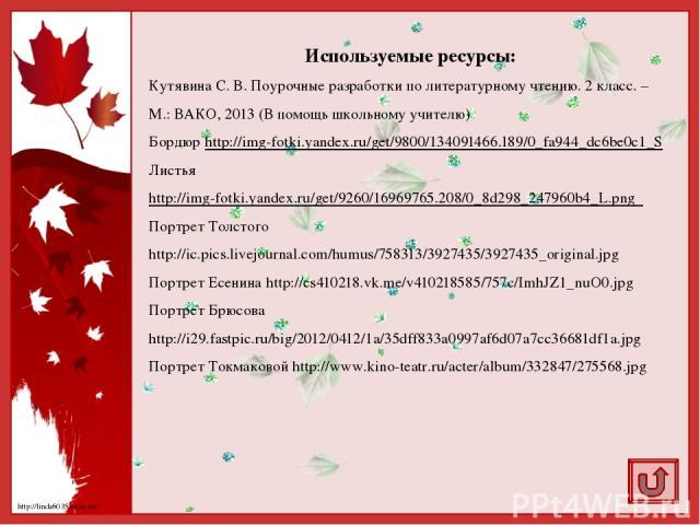 Используемые ресурсы: Кутявина С. В. Поурочные разработки по литературному чтению. 2 класс. – М.: ВАКО, 2013 (В помощь школьному учителю) Бордюр http://img-fotki.yandex.ru/get/9800/134091466.189/0_fa944_dc6be0c1_S Листья http://img-fotki.yandex.ru/g…