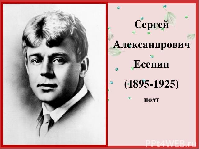 Сергей Александрович Есенин (1895-1925) поэт http://linda6035.ucoz.ru/