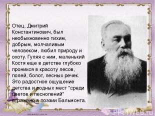 Отец, Дмитрий Константинович, был необыкновенно тихим, добрым, молчаливым челове