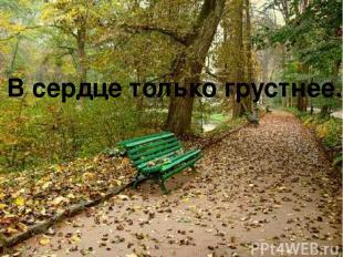 В сердце только грустнее.