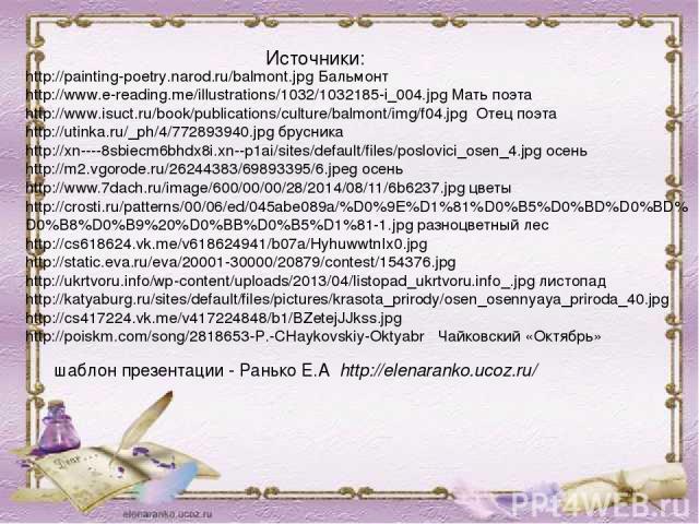 http://painting-poetry.narod.ru/balmont.jpg Бальмонт http://www.e-reading.me/illustrations/1032/1032185-i_004.jpg Мать поэта http://www.isuct.ru/book/publications/culture/balmont/img/f04.jpg Отец поэта http://utinka.ru/_ph/4/772893940.jpg брусника h…