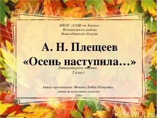 А. Н. Плещеев «Осень наступила…» МКОУ «СОШ ст. Евсино» Искитимского района Новос