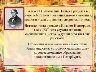 Алексей Николаевич Плещеев родился в семье небогатого провинциального чиновника,