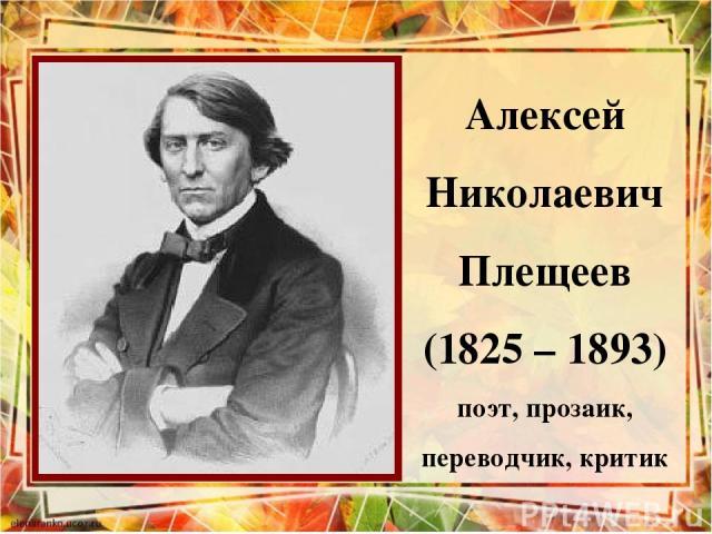Алексей Николаевич Плещеев (1825 – 1893) поэт, прозаик, переводчик, критик