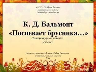К. Д. Бальмонт «Поспевает брусника…» Литературное чтение, 2 класс МКОУ «СОШ ст.