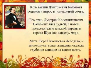 Константин Дмитриевич Бальмонт родился и вырос в помещичьей семье. Его отец, Дми