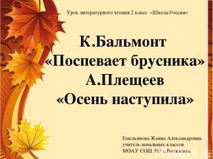 К.Бальмонт «Поспевает брусника» А.Плещеев «Осень наступила» Емельянова Жанна Але