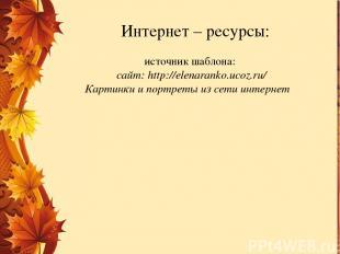 источник шаблона: сайт: http://elenaranko.ucoz.ru/ Картинки и портреты из сети и