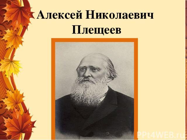 Алексей Николаевич Плещеев (1825 – 1893 г)
