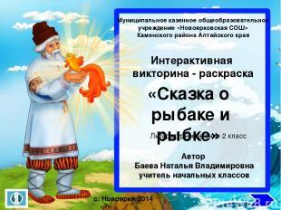 Кто автор произведения «Сказка о рыбаке и рыбке» ? Лермонтов М.Ю. Чуковский К.И.