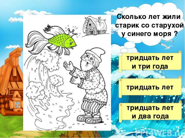 Раскраска http://detskiy-sad.com/wp-content/uploads/2011/12/raskraska-russkie-narodnie-skazki-12.jpg Рыбка анимация (слайд 18) http://img0.liveinternet.ru/images/attach/c/6/89/360/89360906_PRVdlyteby.gif Звук воды http://cs55.musload.com/loads/dlhas…
