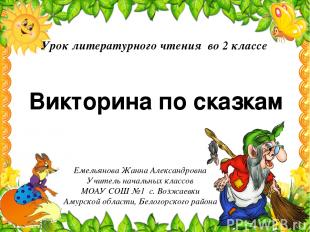 Викторина по сказкам Емельянова Жанна Александровна Учитель начальных классов МО