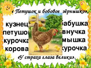 кузнец петушок курочка корова бабушка внучка мышка курочка « Петушок и бобовое з