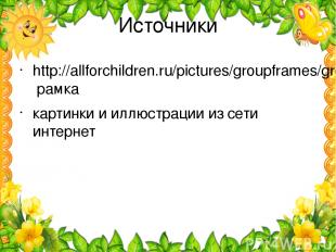 Источники http://allforchildren.ru/pictures/groupframes/group1.jpg рамка картинк