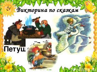 Викторина по сказкам Гуси Топор Каша Зёрнышко Петушок Лебеди Составьте название