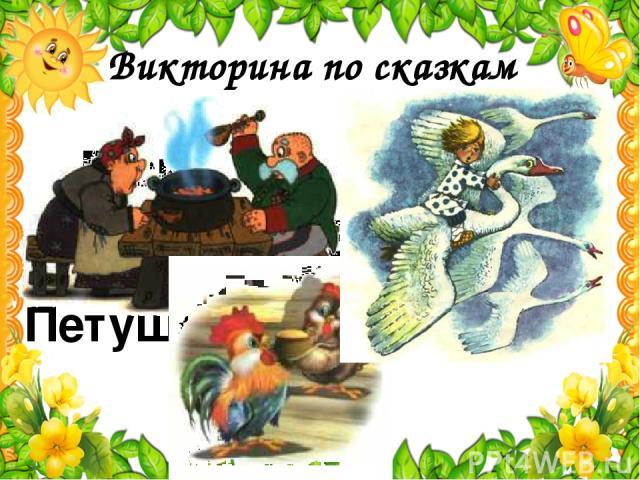 Викторина по сказкам Гуси Топор Каша Зёрнышко Петушок Лебеди Составьте название сказок.