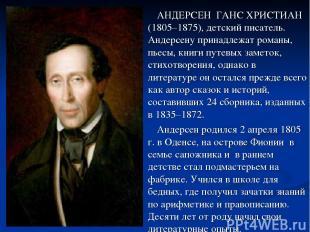 АНДЕРСЕН ГАНС ХРИСТИАН (1805–1875), детский писатель. Андерсену принадлежат рома
