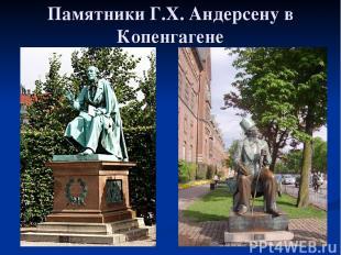 Памятники Г.Х. Андерсену в Копенгагене