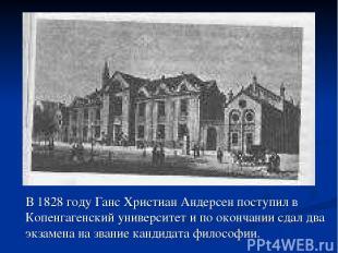 В 1828 году Ганс Христиан Андерсен поступил в Копенгагенский университет и по ок