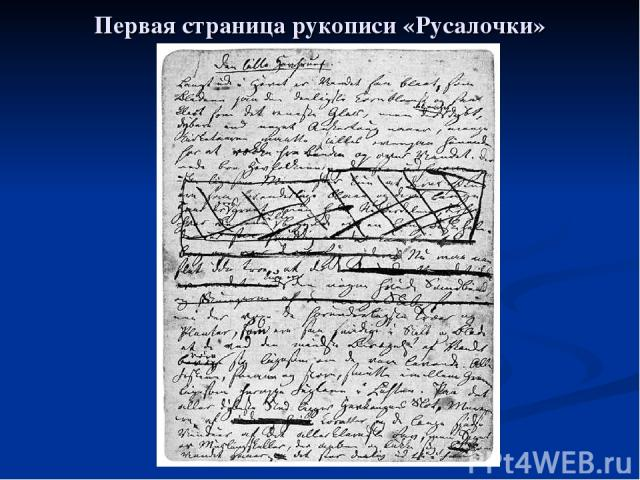 Первая страница рукописи «Русалочки»