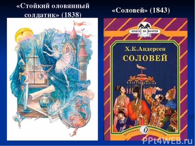 «Стойкий оловянный солдатик» (1838) «Соловей» (1843)