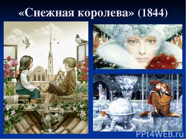 «Снежная королева» (1844)