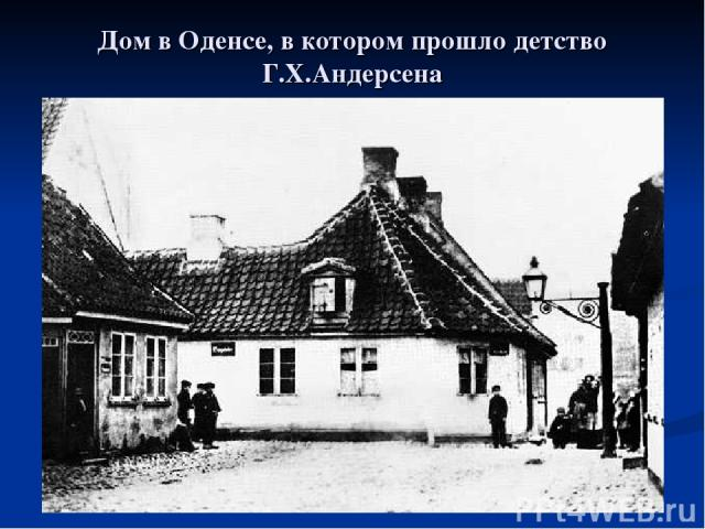 Дом в Оденсе, в котором прошло детство Г.Х.Андерсена