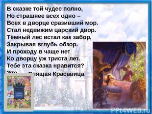 Используемые источники http://img0.liveinternet.ru/images/attach/c/2/73/261/7326