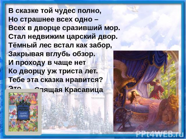 Используемые источники http://img0.liveinternet.ru/images/attach/c/2/73/261/73261486_200631_original.jpg http://img1.liveinternet.ru/images/attach/b/3/29/302/29302183_1.jpg http://albums.foto.tut.by/userpics/h/c/1000034481/normal_73968620080114_teol…