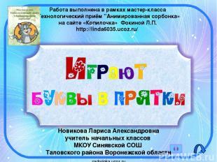 Источники Интернет http://www.lenagold.ru/fon/clipart/b/bukv.html буквы, скачано