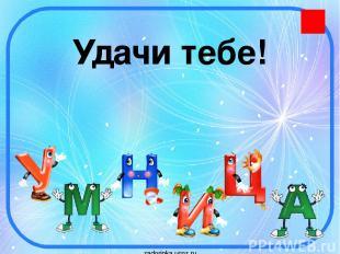 Удачи тебе! zadorinka.ucoz.ru zadorinka.ucoz.ru