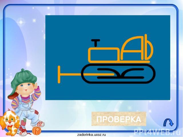 ТРАКТОР ПРОВЕРКА zadorinka.ucoz.ru zadorinka.ucoz.ru