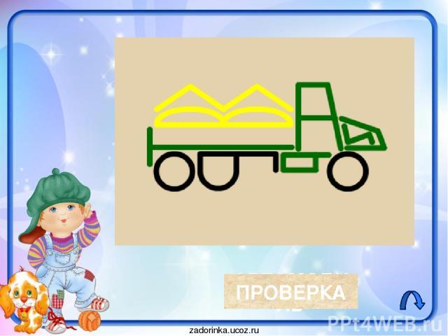 АВТОМОБИЛЬ ПРОВЕРКА zadorinka.ucoz.ru zadorinka.ucoz.ru