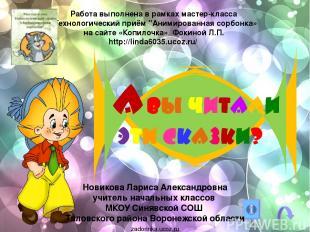 Новикова Лариса Александровна учитель начальных классов МКОУ Синявской СОШ Талов
