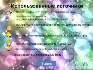Использованные источники Выход http://img1.liveinternet.ru/images/attach/c/2/69/
