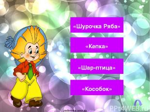 «Курочка Ряба» русская народная сказка «Шурочка Ряба» «Репка» русская народная с