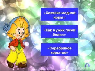 «Хозяйка медной горы» Павел Петрович Бажов «Хозяйка медной норы» «Как мужик гусе
