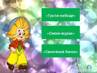 «Гуси-лебеди» русская народная сказка «Гусли-лебеди» «Сивка-бурка» русская народ
