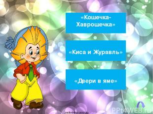 «Крошечка- Хаврошечка» русская народная сказка «Кошечка-Хаврошечка» «Лиса и Жура