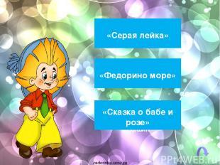 «Серая шейка» Дмитрий Наркисович Мамин-Сибиряк «Серая лейка» «Федорино горе» Кор