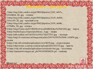 Интернет - ресурсы 1.http://img-fotki.yandex.ru/get/5800/jlipeiton.21f/0_4eb7a_
