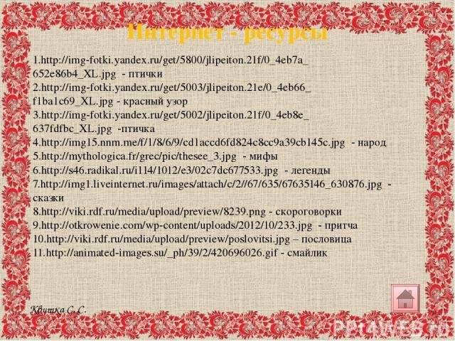 Интернет - ресурсы 1.http://img-fotki.yandex.ru/get/5800/jlipeiton.21f/0_4eb7a_ 652e86b4_XL.jpg - птички 2.http://img-fotki.yandex.ru/get/5003/jlipeiton.21e/0_4eb66_ f1ba1c69_XL.jpg - красный узор 3.http://img-fotki.yandex.ru/get/5002/jlipeiton.21f/…