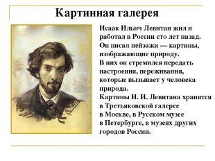Исаак Ильич Левитан жил и работал в России сто лет назад. Он писал пейзажи — кар