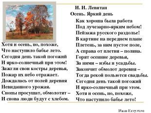 И. И. Левитан Осень. Яркий день Хотя и осень, но, похоже, Что наступило бабье ле