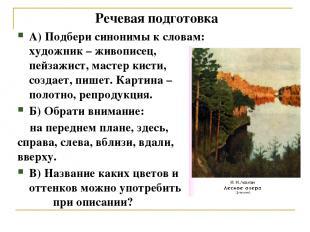 Речевая подготовка А) Подбери синонимы к словам: художник– живописец, пейзажист
