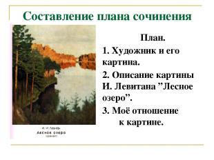 Составление плана сочинения План. 1. Художник и его картина. 2. Описание картины
