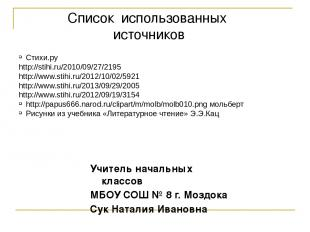 Стихи.ру http://stihi.ru/2010/09/27/2195 http://www.stihi.ru/2012/10/02/5921 htt